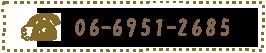 06-6951-2685