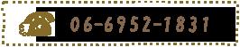 06-6952-1831