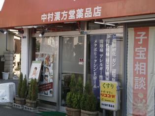 中村漢方堂薬品店